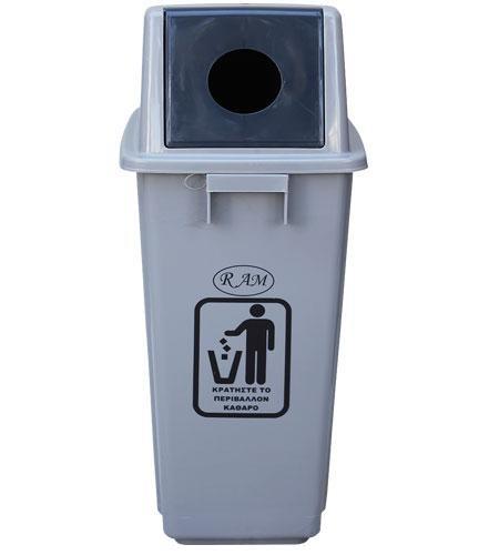 Κάδος απορριμμάτων - ανακύκλωσης RAM 60lt με καπάκι για μπουκάλια