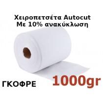 Χειροπετσέτα για συσκευές Autocut 100 μέτρα Gold6x1000gr Κωδ.202